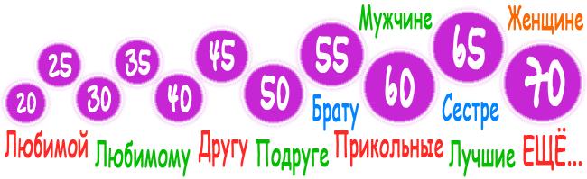 Поздравление с юбилеем 55 лет сватье 13