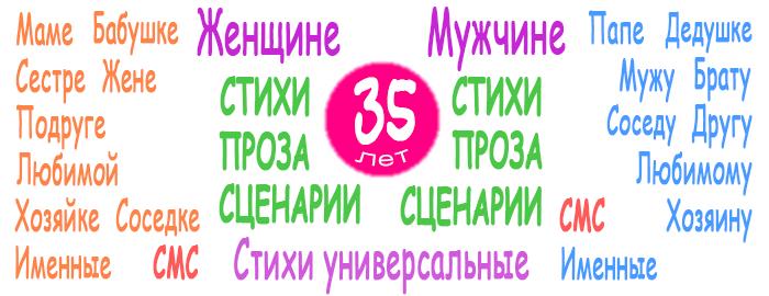 Поздравления для сестры на 35 лет