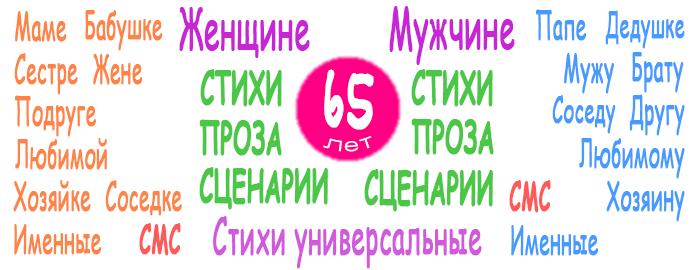 с днем рождения поздравления 65 лет: