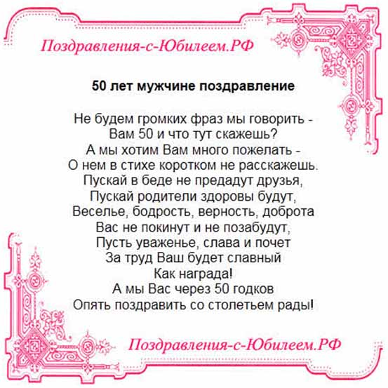 Поздравления на 50 летний юбилей женщине шуточные
