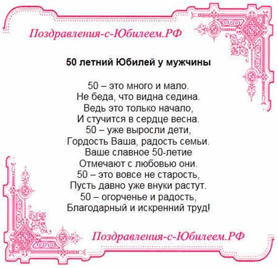 Поздравления 50 летним юбилеем мужчине