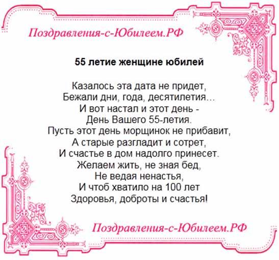 Поздравление с женщине с юбилеем 55 лет в стихах красивые и нежные 71