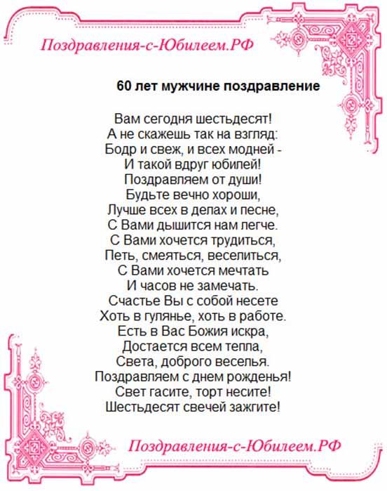 Поздравление с 45 летием женщине в стихах (шуточные) 100