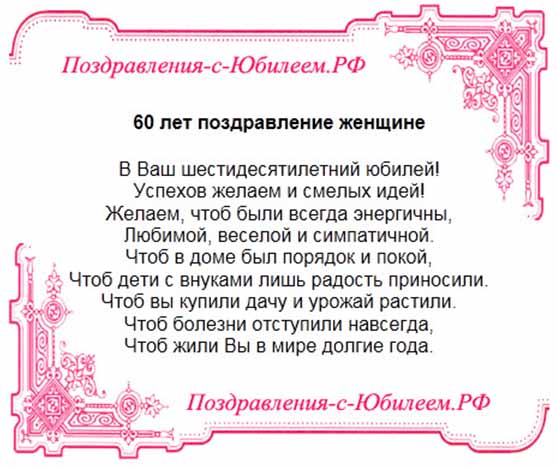 Веселые поздравления на юбилей женщине 60 лет прикольные