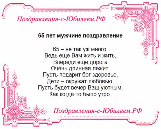 Поздравление с днём рождения 65 лет бабушке