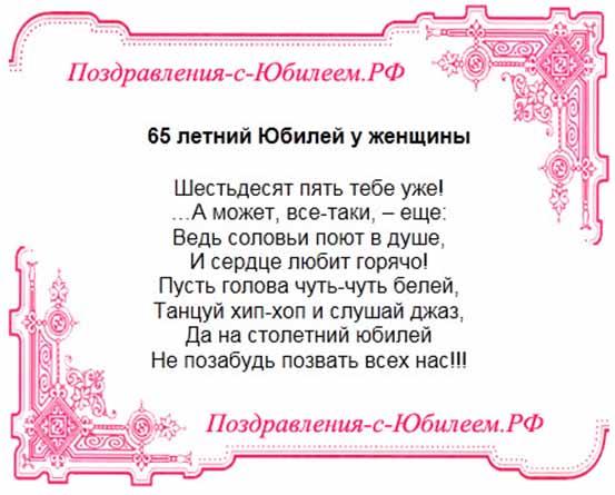 Поздравление с днем рождения 65 лет сестре