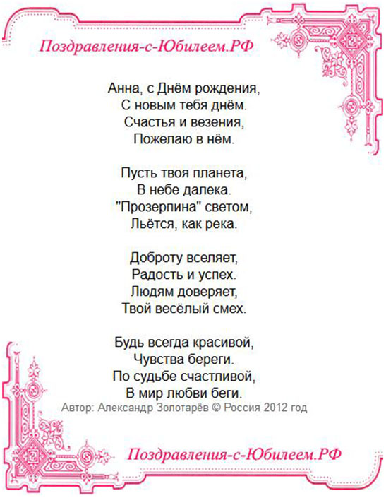 Анна с днем рождения поздравления в стихах 5
