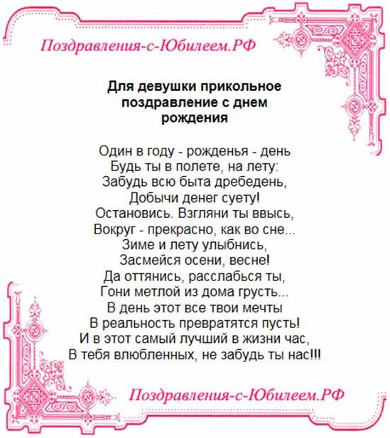 Прикольные стихи поздравления с днём рождения женщине