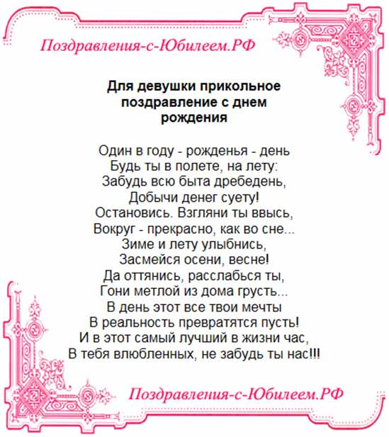 Поздравления с днём рождения женщине 35 лет в стихах прикольные 6