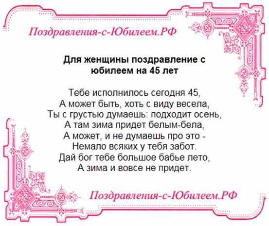 Поздравление на 40 лет женщине оригинальное поздравление 44