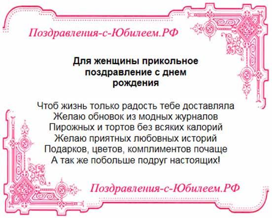 Поздравления конкурсы с юбилеем женщине