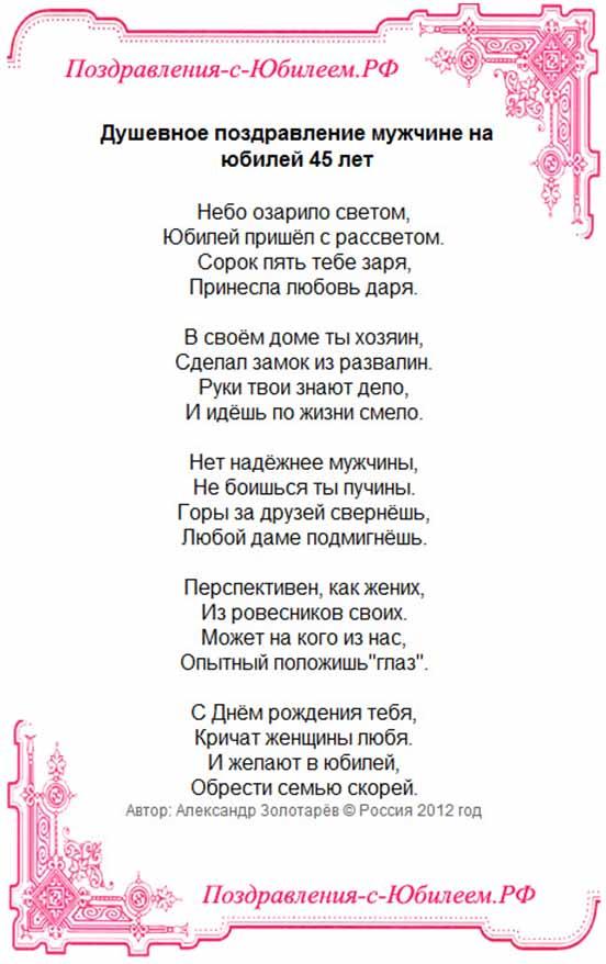 Поздравления с днём рождения женщине 35 лет в стихах прикольные 22