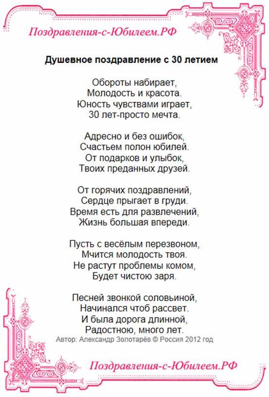 Поздравление с 50 летием женщине на украинском