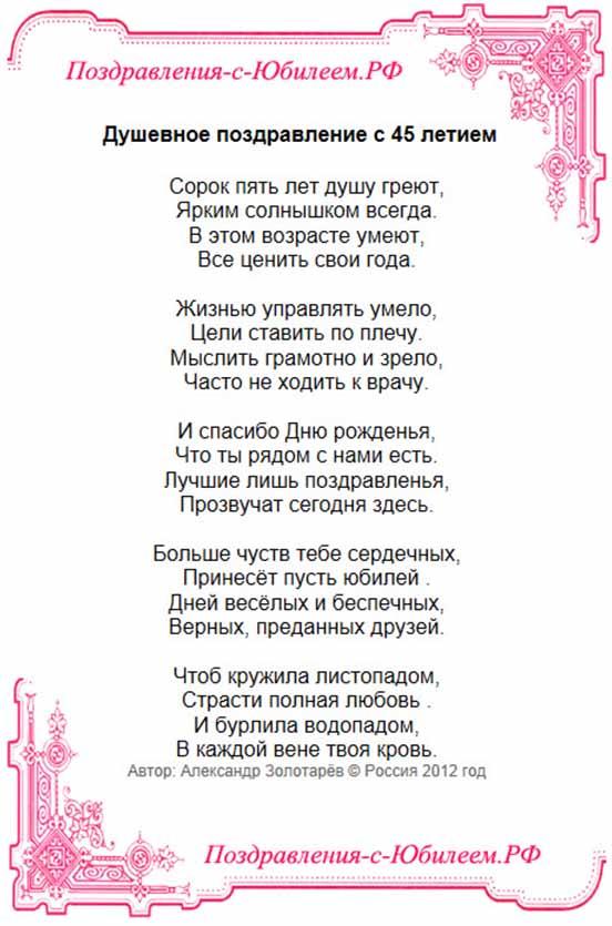 Поздравление женщине на 45 лет на татарском языке