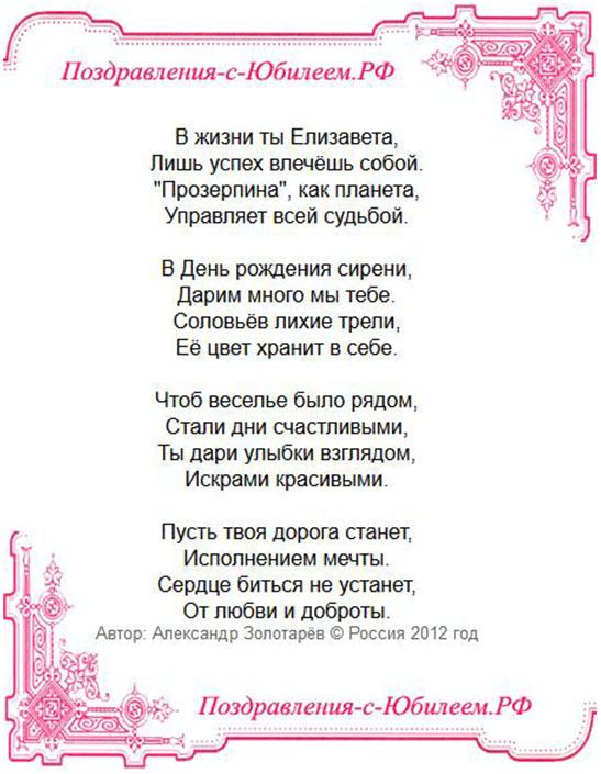 Поздравления с днем рождения елизаветы