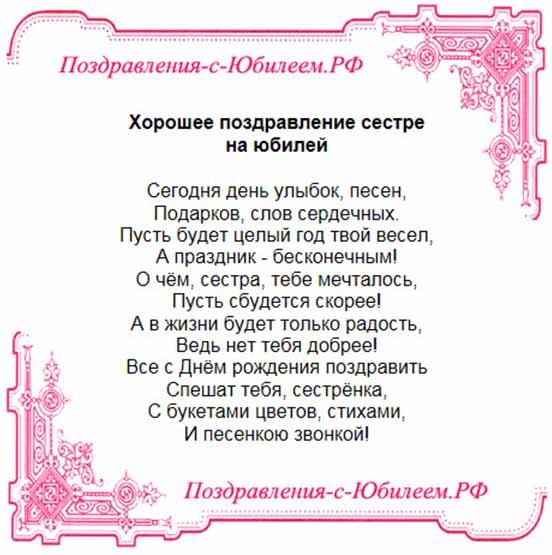 Поздравления на свадьбу сестре от сестры на татарском 34