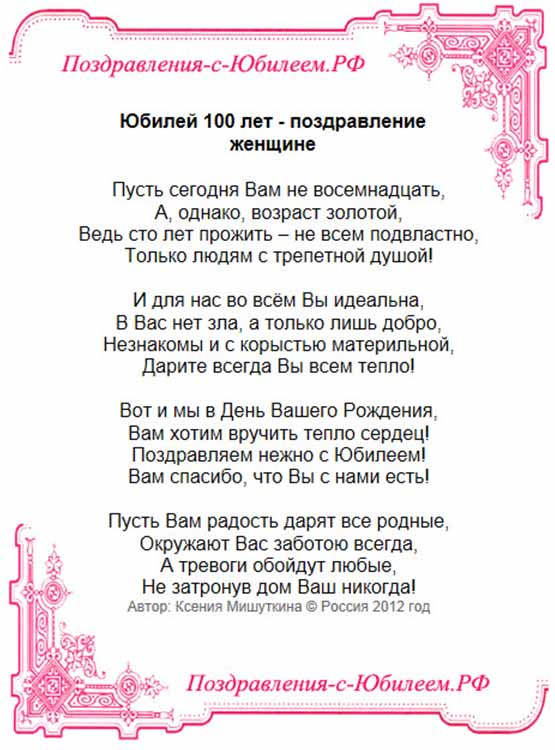 Поздравления к 100 летию женщине