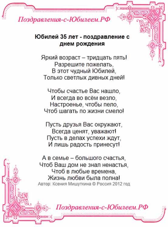 Красивый стих на юбилей на 35 лет