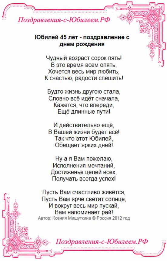 Поздравления владимиру с днем рождения от путина