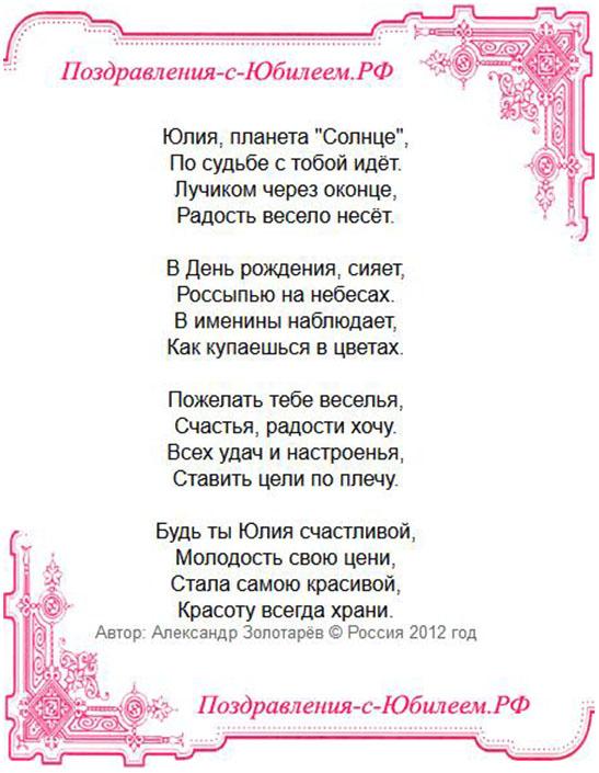 Песня для поздравления женщины с днем рождения