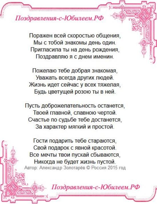 Поздравления с 40 летием женщине в стихах красиво и коротко 42