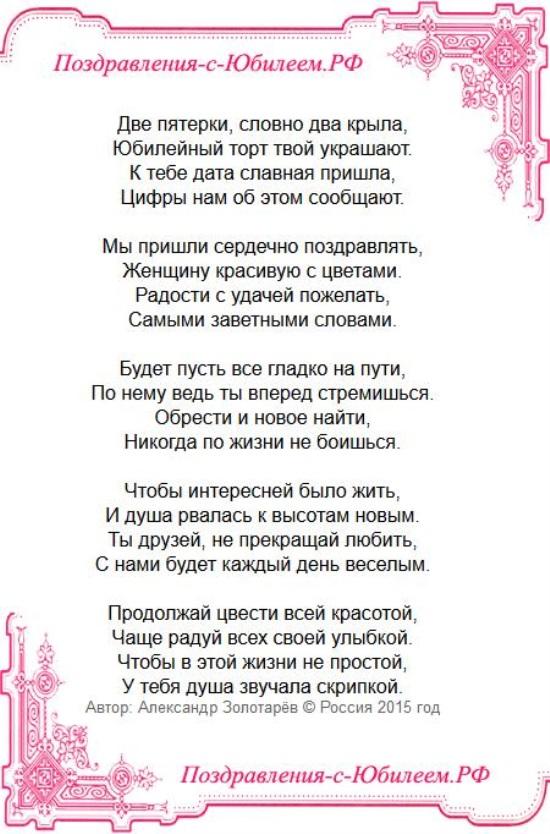 Поздравления к 1 сентября в стихах для директоров школ