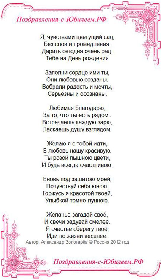 Поздравления с днем рождения женщине на казахском языке в прозе 3