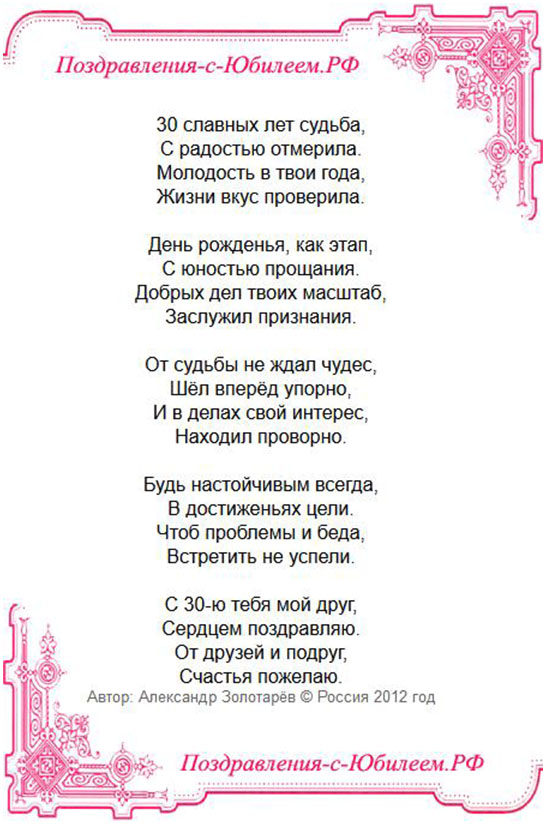 Вышивка anchor me to you 29
