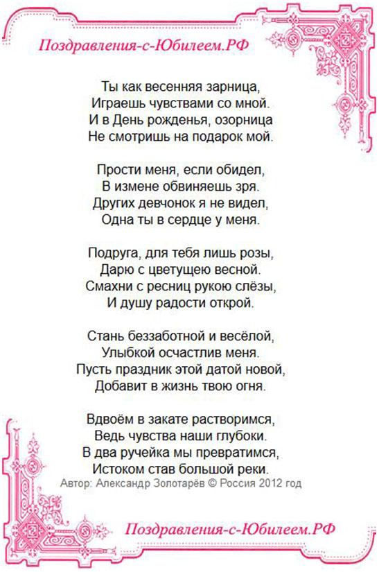 Поздравление подруги с днем рождения не в стихотворной форме