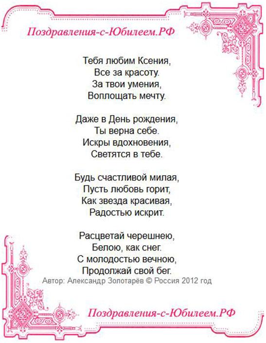 Открытка с днём рождения для ксении
