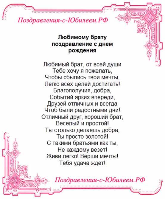 Поздравления на украинском брату