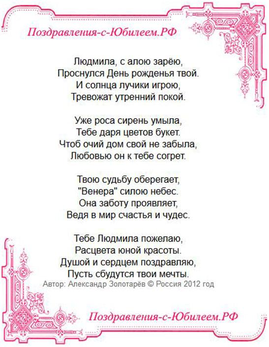 Поздравление с днём рождения женщине людмиле прикольные 159