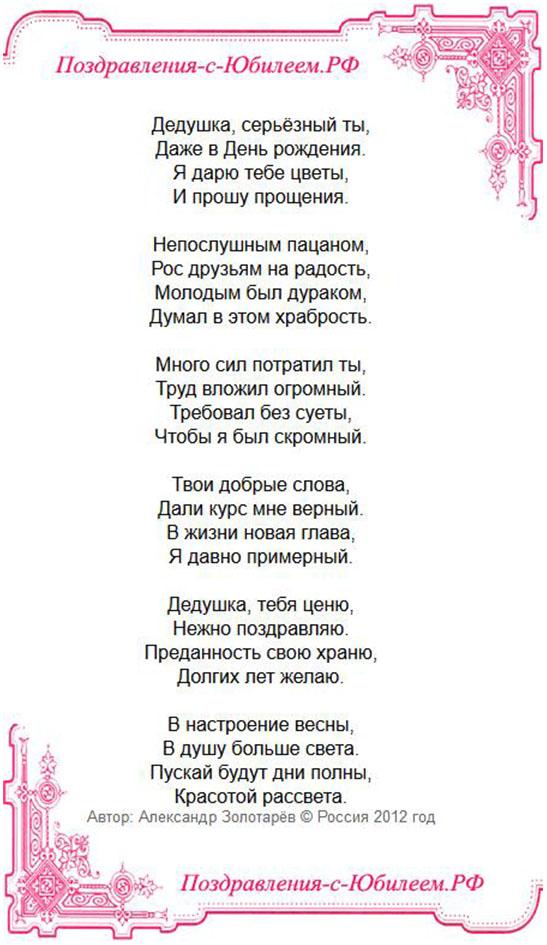 Поздравление с днем рождения дедушке в стихах красивые прикольные 17