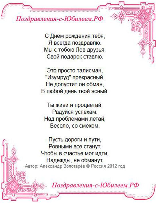 Поздравительная открытка «Лёве поздравление с днем рождения»