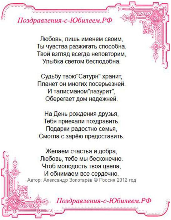 День рождения любови поздравления с