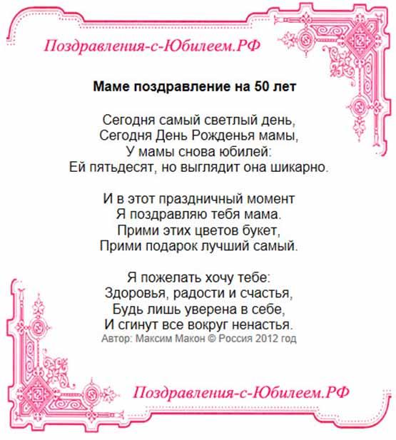 Поздравление на юбилей дочери 50 лет