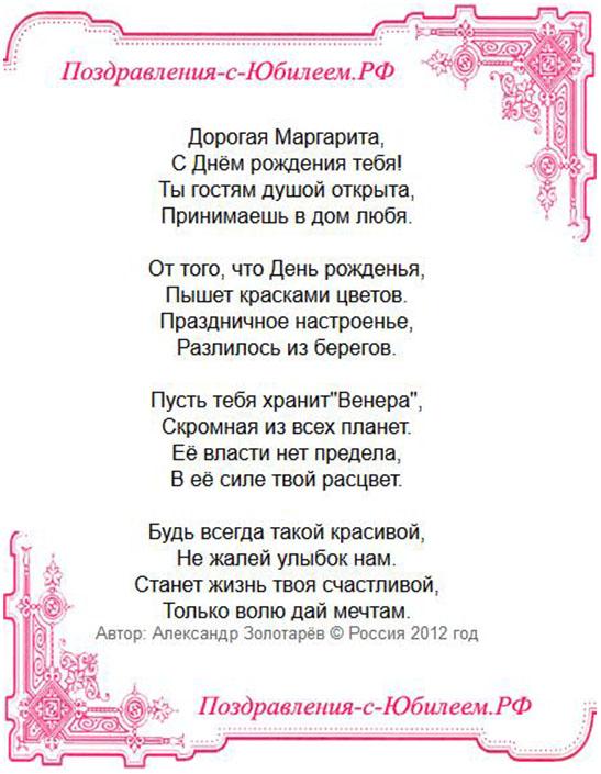 Поздравление артёму с днем рождения в стихах