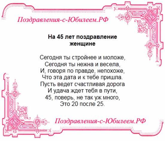 Поздравления другу на юбилей 45 лет