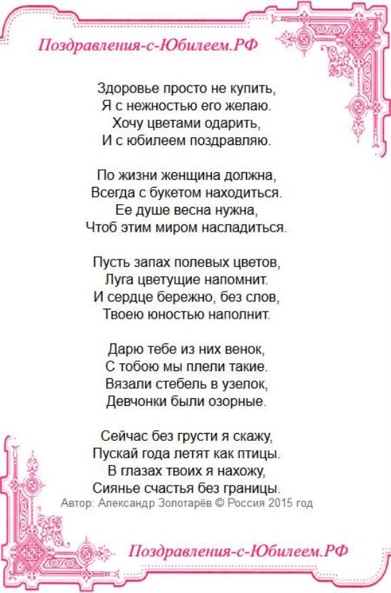Поздравления с днем рождения женщине 55 летием в стихах 16