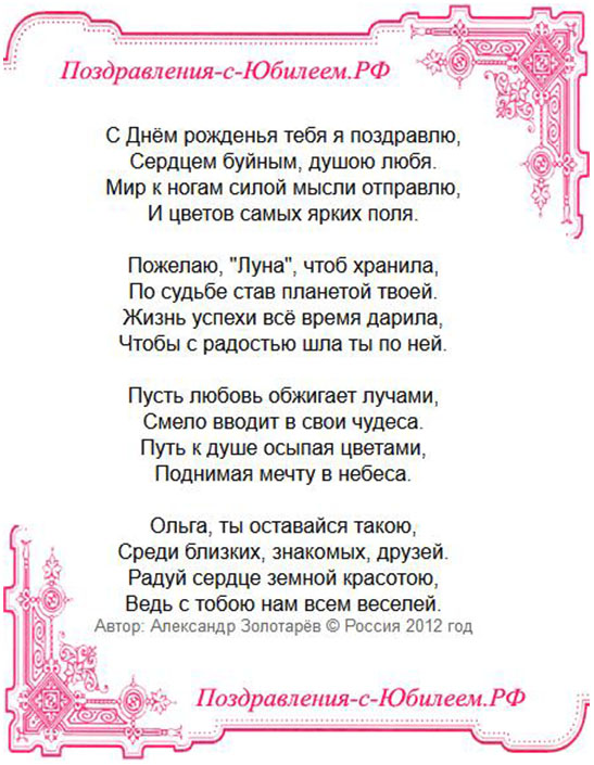 Поздравления с юбилеем 35 в стихах красивые 659
