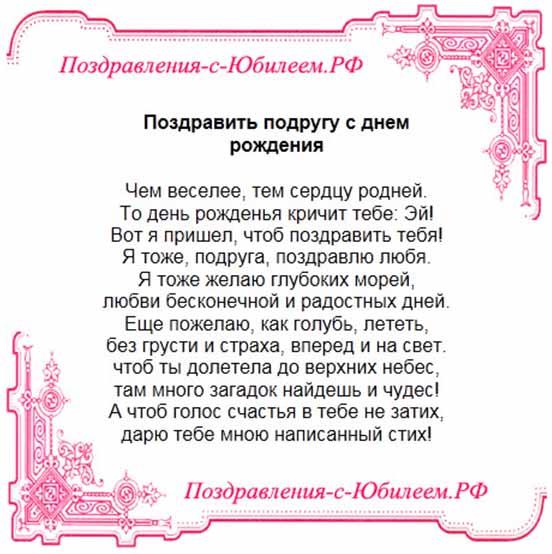 Татарские поздравления для подруги