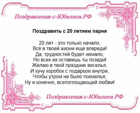 Поздравления с 20-летием девушке от родных 36