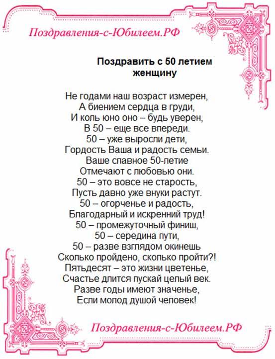 Поздравление с 50 летием для родных 516