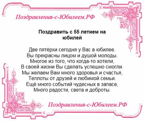 Поздравления с юбилеем 55 лет женщине в стихах от коллег прикольные