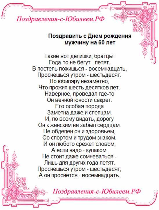 Стихи для женщины поздравление с отпуском