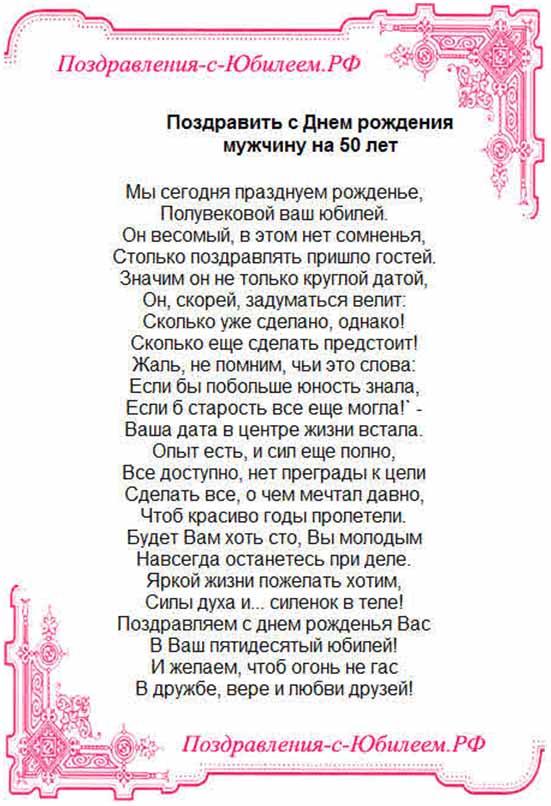 50 лет соседке поздравления с