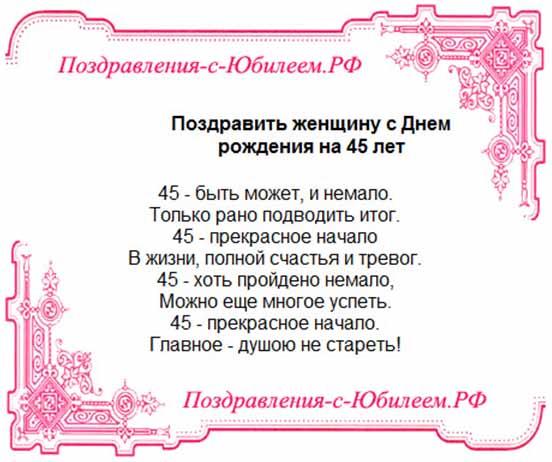 Поздравление женщине в 45 лет в открытках
