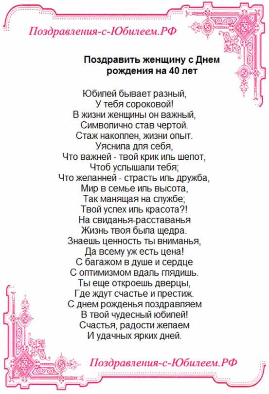 Поздравление с 45 юбилеем дочери от мамы 2
