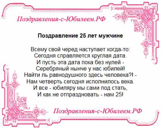 Поздравления на 25 лет девушке своими словами