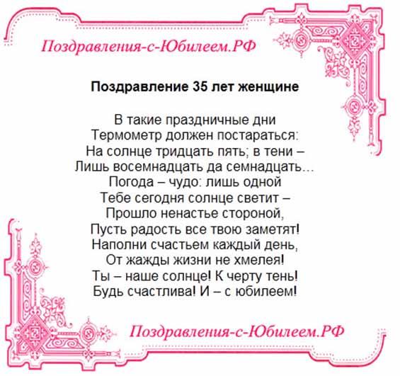 Поздравления с юбилеем 35 в стихах красивые 327